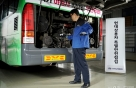 현대차 전국 운행 4000여대 시내버스 특별 안전점검 실시