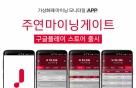 주연테크, 코인채굴현황 확인 앱 '주연마이닝게이트' 출시