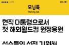 """[모닝톡]추미애 """"현직 대통령 첫 월드컵 원정응원…선전 기원"""""""