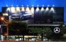 벤츠 해운대 전시장, '디지털 쇼룸'으로 재개관