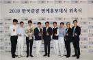 그룹 엑소(EXO), 한국관광 명예홍보대사 위촉