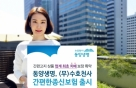 동양생명, '(무)수호천사간편한종신보험' 출시