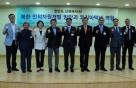 코리아텍, 북한 인적자원개발 방안과 코리아텍 역할 포럼 성료