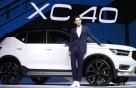 볼보, 소형 SUV시장에 도전장…'XC40', 연 1500대 목표