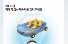 현대차 어린이 상상車 모형작품 전시회 11월 개최