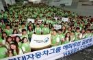 현대차그룹 글로벌 청년봉사단 500명 印·中·우즈벡에 파견
