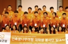 한화건설, '건축 꿈나무 여행 대학생 봉사단' 출범