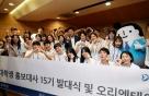 대우건설, '대학생 홍보대사 15기' 출범