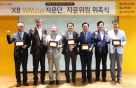 KB금융, 'WM스타자문단' 자문위원 위촉