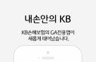KB손해보험, GA 전용 '내 손안의 KB' 앱 출시