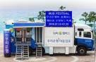 우리은행, 휴가철 이동점포 '해변은행' 운영