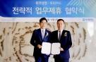 우리카드, 동양생명과 전략적 업무 제휴 협약 체결