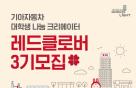 기아차 대학생 주도 사회공헌 '레드클로버' 참가자 모집