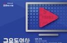 총 상금 1000만원 금융동영상 공모전…주제·형식 자유