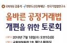 [오늘의 국회토론회-18일] 올바른 공정거래법 개편을 위한 토론회