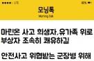 """[모닝톡]추미애 """"마린온 사고, 깊은 위로…안전대책 촉구"""""""