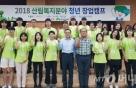 산림복지진흥원, '청년창업캠프' 운영