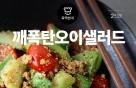 """[뚝딱 한끼] """"고소고소"""" 깨폭탄오이샐러드"""