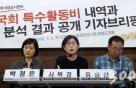 [오늘의 국회토론회-19일]특수하지 않은 특활비…폐지냐, 개혁이냐