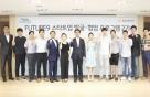KB국민카드, '퓨처나인' 2기 프로그램 참여 10개 스타트업 선정