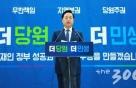 """김두관 """"文정부 경제혁신 뒷받침하는 '민생 당 대표' 될 것"""""""