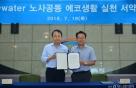 수자원공사, '노사공동 에코생활 실천 서약식' 개최