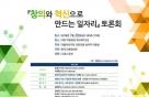 [오늘의 국회토론회-20일]송옥주, 혁신과 창의로 만드는 일자리 토론회 개최