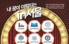 서울 전문대학이 한 곳에...21일까지 수시박람회 개최
