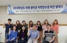 군산대, 2018학년도 하계 영어권 어학연수생 파견 발대식