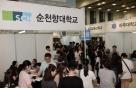 순천향대, 2019학년도 전국대학박람회·입시진학설명회 참가