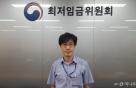 """""""軍 재입대 꿈까지 여러번 꾼 내년도 최저임금 결정과정"""""""