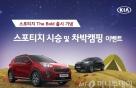 기아차 '스포티지 더 볼드' 출시 기념 시승·캠핑 이벤트 실시