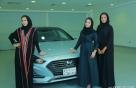 """현대차 """"사우디 女운전자 잡아라""""..브랜드 캠페인 진행"""