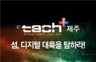 '디지털 대륙' 꿈꾸는 제주.. '테크플러스 2018' 개최