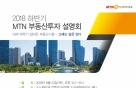 MTN '2018 하반기 부동산 투자 설명회' 오는 23일 개최