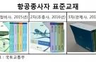 국토부, 항공종사자 '표준교재' 개발… 전자파일로 무료 제공