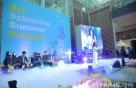 개장 200일 맞은 인천공항 2터미널서 '여름 콘서트' 열려