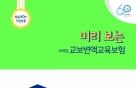 교보생명, '미리보는(무)교보변액교육보험' 출시