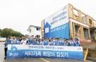 한국씨티은행, 여름휴가로 '해비타트 집짓기' 자원봉사