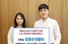 신한생명, '(무)참좋은생활비변액유니버설종신보험' 출시