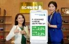 SC제일은행, 6개월 최고 연 2.0% 디지털전용예금 공동구매 특판
