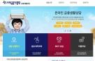 서민금융진흥원, 1대1 금융생활상담 서비스 시작