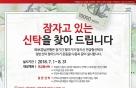 경남은행, 이달말까지 '잠자는 신탁 찾아주기' 운동