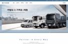 현대차 트럭·버스 고객 디지털 마케팅 강화..전용 홈피 개설