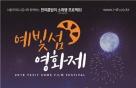SH공사, 한강 세빛섬 무료영화제 개최