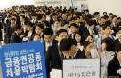 금융권 공동채용박람회, 29~30일 동대문디자인플라자서 열린다