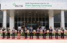 SKC·미쓰이화학 합작사, 인도서 폴리우레탄 원료 생산 시작