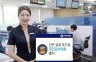 신한은행, 20일 '성공 두드림 동산담보대출' 출시