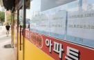 """국토부-서울시 """"집값 잡겠다""""…부동산 불법행위 집중조사"""