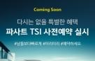 폭스바겐 '파사트 TSI', 카카오톡으로 사전예약..3613만원